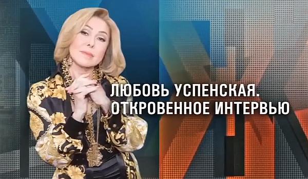 Мужское женское 30.04.2021 — Любовь Успенская: откровенное интервью